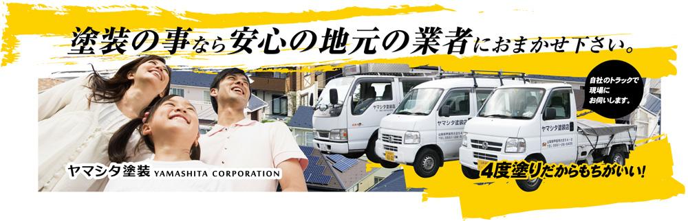 ヤマシタ塗装の塗り替え事例、施工例、お知らせ