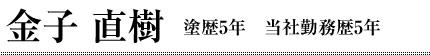 ヤマシタ塗装勤務歴5年 金子 直樹
