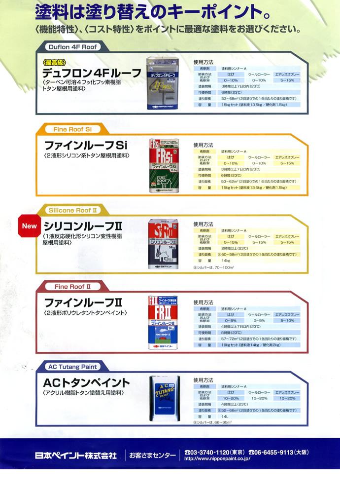 日本ペイント 塗料は塗り替えのキーポイント