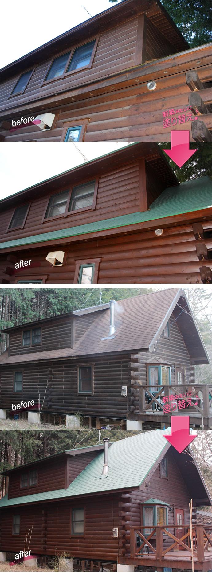 別荘・ログハウスの塗り替え施工例
